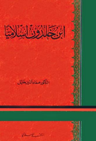 كتاب ابن خلدون إسلاميا - عماد الدين خليل