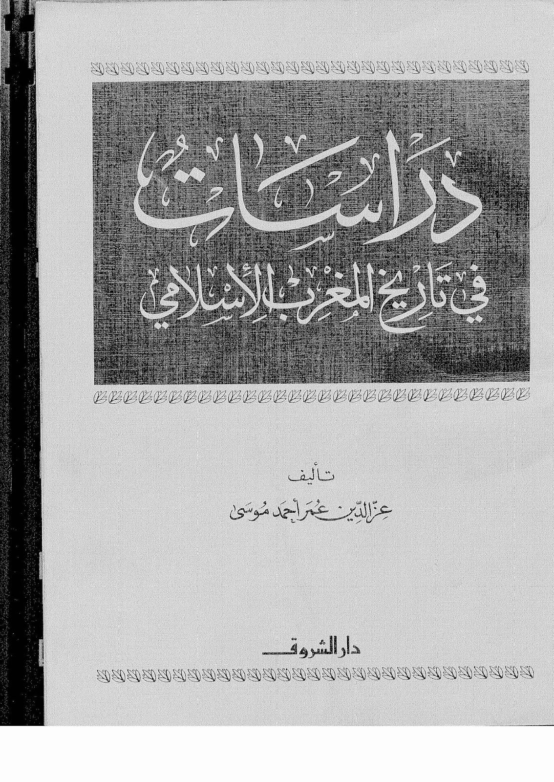 دراسات في تاريخ المغرب الإسلامي لـ عز الدين عمر أحمد موسى
