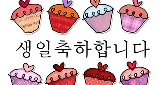Happy Birthday in Korean Wishes , Images , Wallpapers