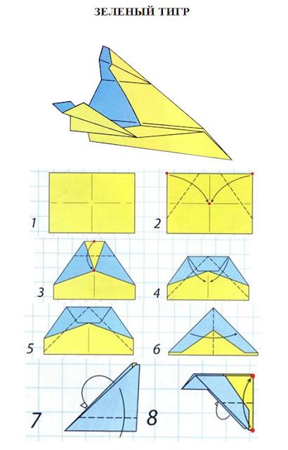 бумажный самолетик 4