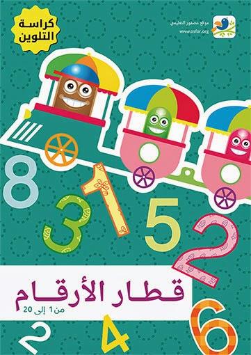 كراسة التلوين قطار الأرقام 2 للأطفال  www.osfor.org
