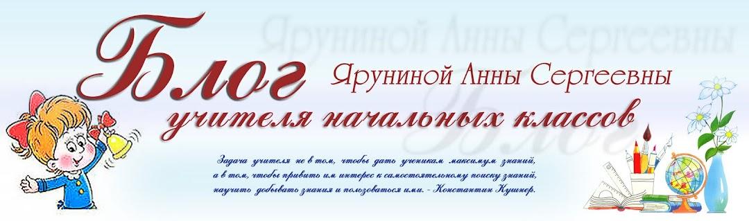 Блог учителя начальных классов Яруниной Анны Сергеевны