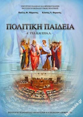 Πολιτικη Παιδεια Α Λυκειου Βιβλιο Μαθητη