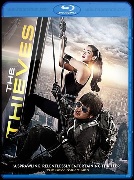 [Mini-HD] The Thieves (2012) 10 ดาวโจรปล้นโคตรเพชร [720p][เสียงเกาหลี+ไทยโรง]
