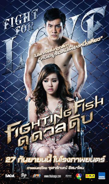Fighting Fish ดุ ดวล ดิบ HD 2012