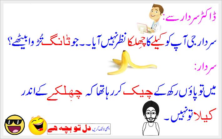 Urdu funny joke sardar joke pathan joke mix urdu videos jokes for Soil meaning in urdu