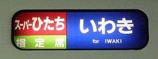常磐線特急 スーパーひたち 651系