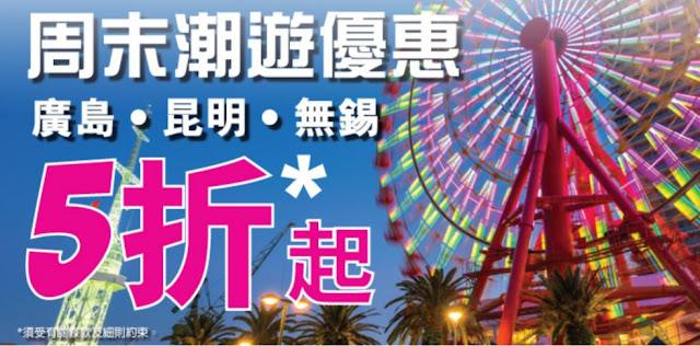 新玩法!HK Express「週末優惠」!香港飛無錫、昆明、廣島 2折/3折/5折起,今晚(1月30日)零晨開賣!