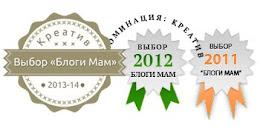Награды блогу