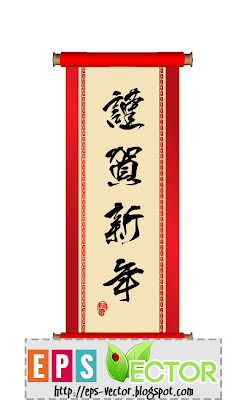 [Vector] - Chinese scroll for lunar new year