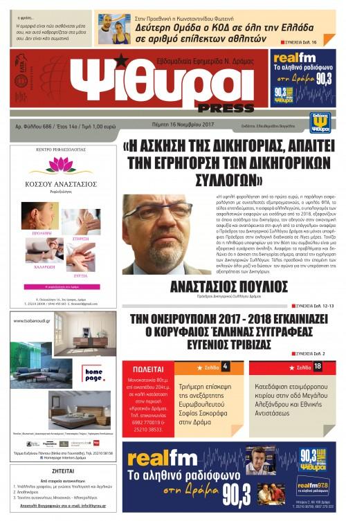 """Συνέντευξη Προέδρου Δ.Σ. Δράμας στην εφημερίδα """"Ψίθυροι PRESS"""" 16-11-2017"""