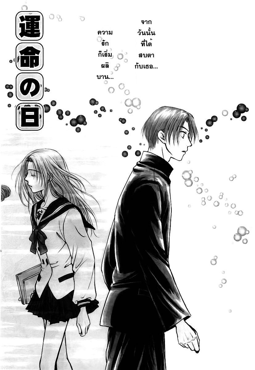 อ่านการ์ตูน Kakumei no Hi 8 ภาพที่ 2