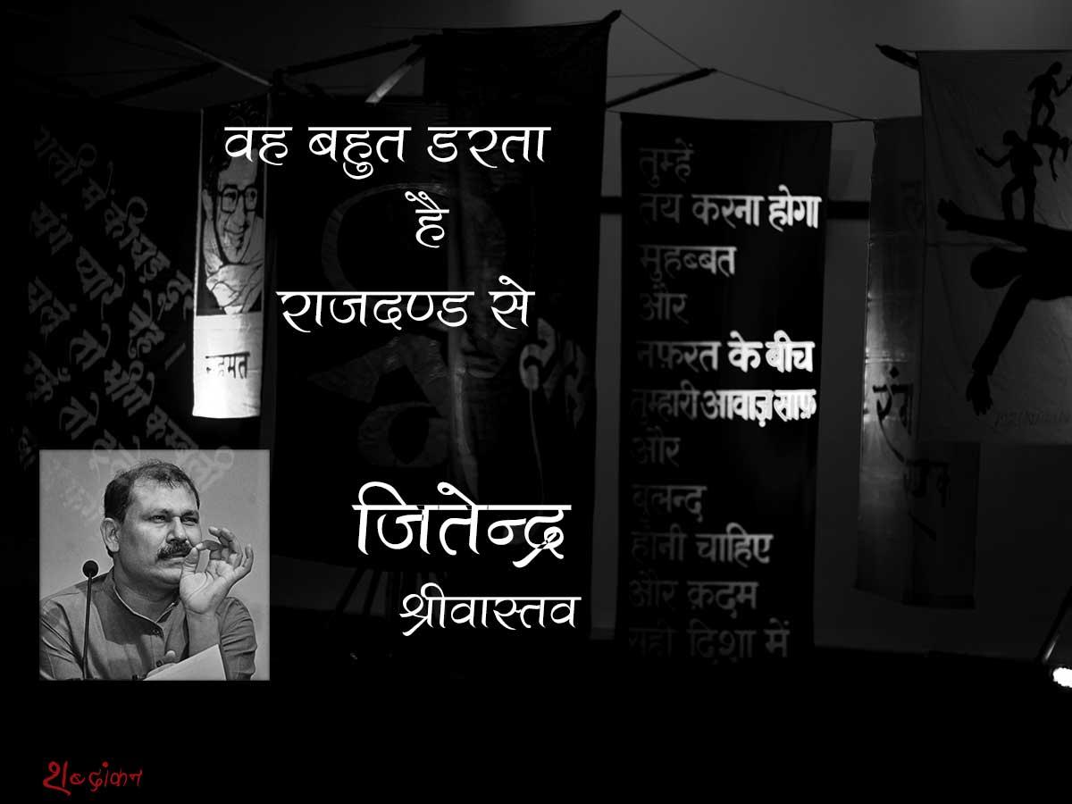 जितेन्द्र श्रीवास्तव की कविताएँ #शब्दांकन