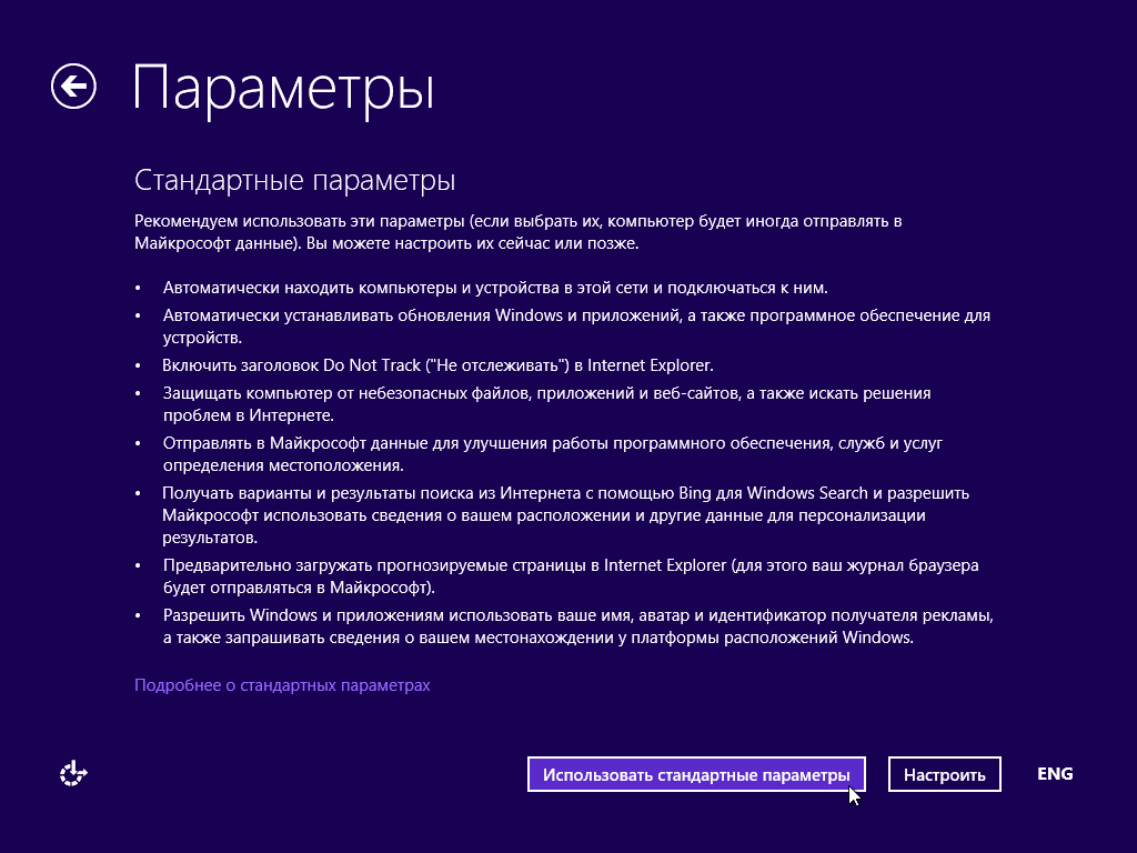 Обновление Windows 8 до Windows 8.1 - Использовать стандартные параметры