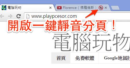 開啟 Chrome 一鍵靜音分頁!網頁廣告聲音立刻關閉