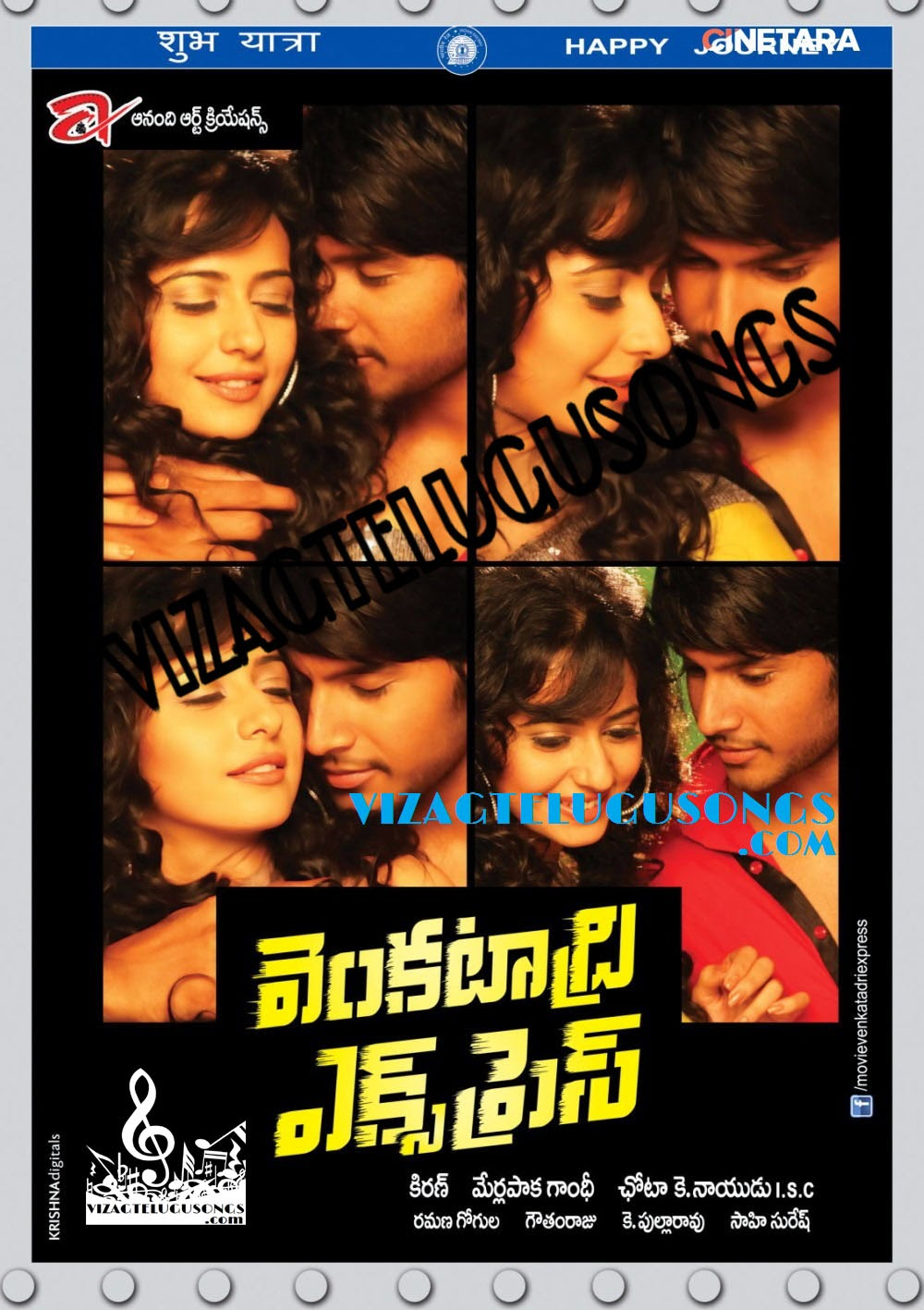 Venkatadri Express (2013) Telugu Mp3 Songs - First On Net