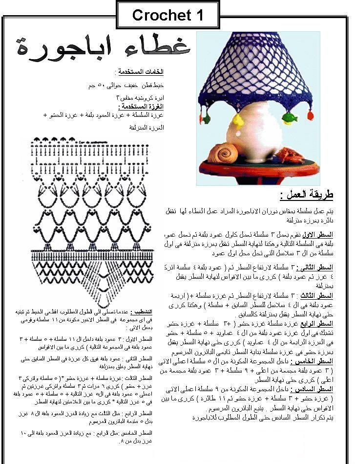 مجلة رائعة للكروشيه 98.jpg