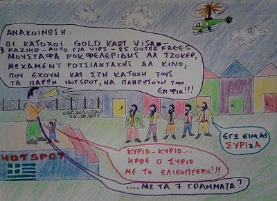 VIPS Σύριοι στην Ελλάδα !