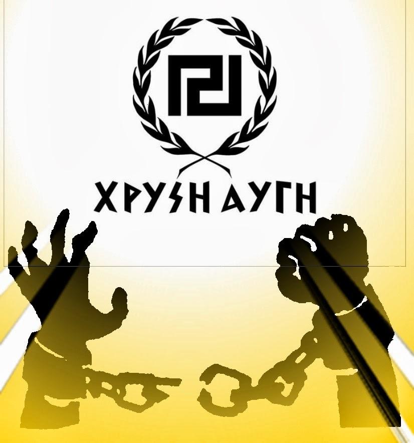 СЛОБОДА ЗА ЗЛАТНУ ЗОРУ!