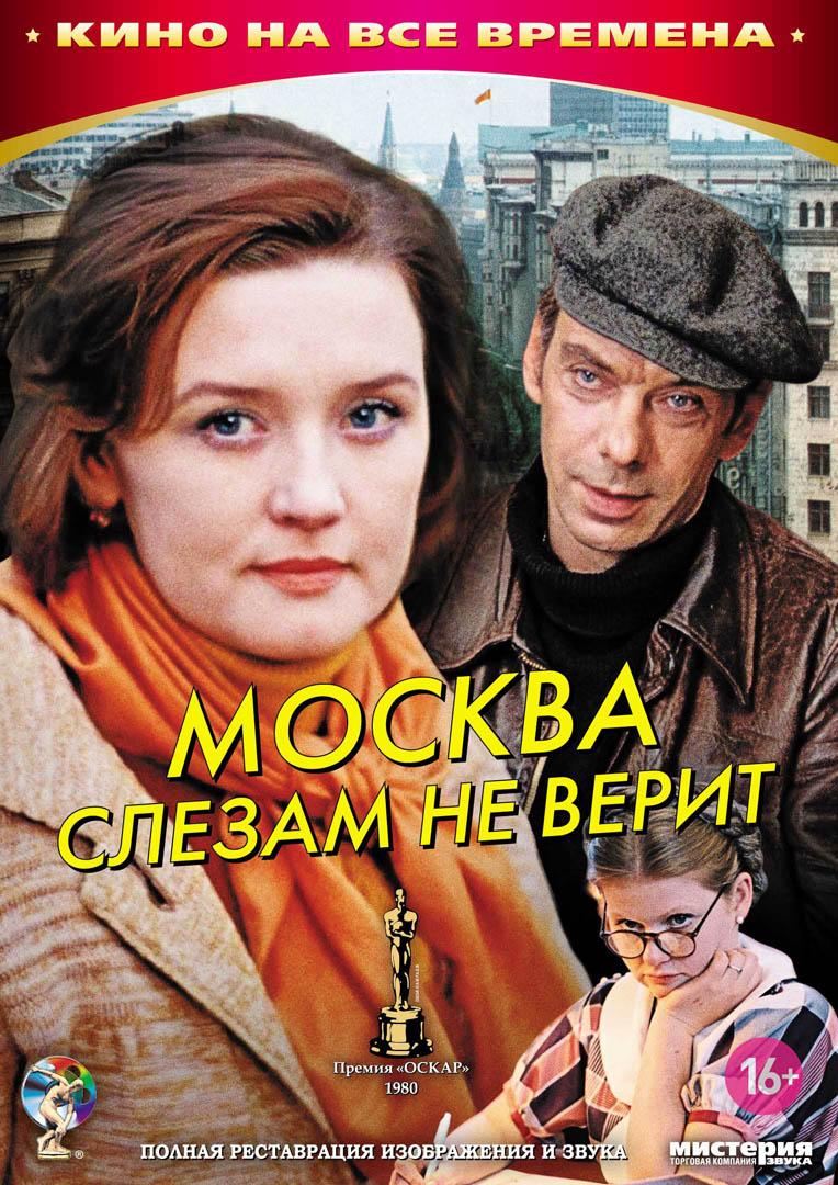 Moscú no cree en las lágrimas