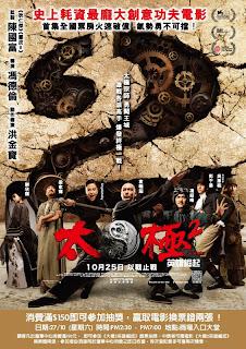 Ver online:Tai Chi 2: The Hero Rises (Tai Chi Hero / 太极2 英雄崛起) 2012