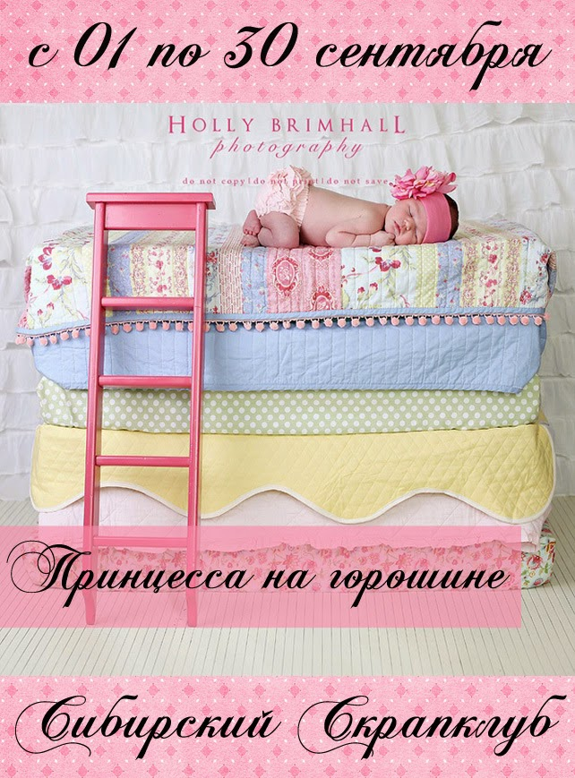 http://sibscrap.blogspot.ru/2014/09/blog-post.html?m=1