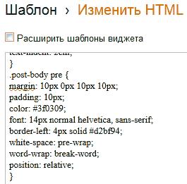 Указание CSS свойств для тега PRE для платформы Blogger