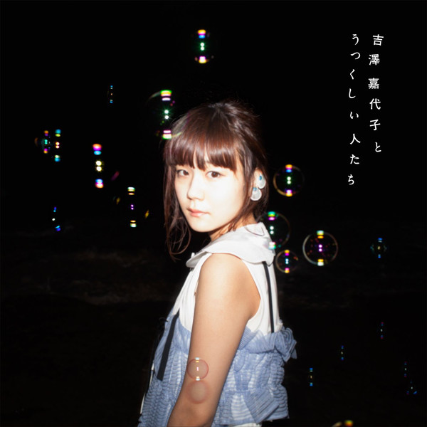 [Album] 吉澤嘉代子 – 吉澤嘉代子とうつくしい人たち (2016.08.03/MP3/RAR)