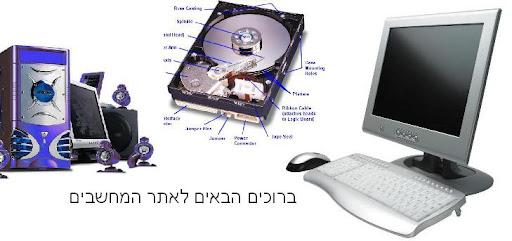 מחשבים בהשחר