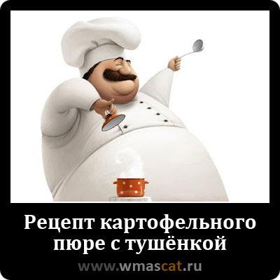Рецепт картофельного пюре с тушёнкой