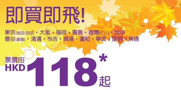 HKExpress「非走不可」, 香港飛韓國 $320、日本 $420、 台中$180起,今晚(10月6日)零晨開賣!