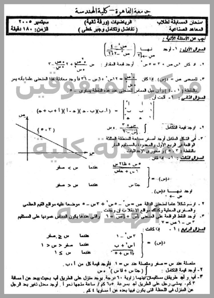إمتحان معادلة كلية الهندسة - رياضيات خاصة معاهد 2005