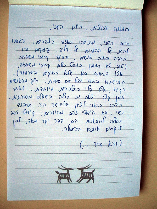 Hebrew Handwriting