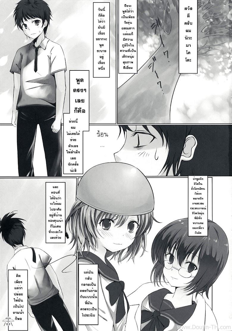 พี่น้องเสียดสีกัน - หน้า 2