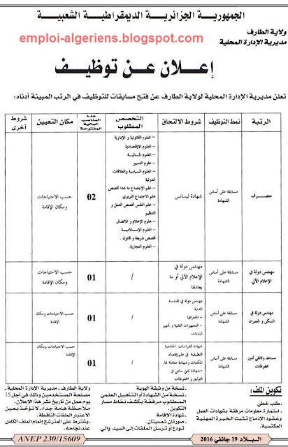 إعلان عن مسابقة توظيف في  مديرية الادارة المحلية لولاية الطارف جانفي 2016