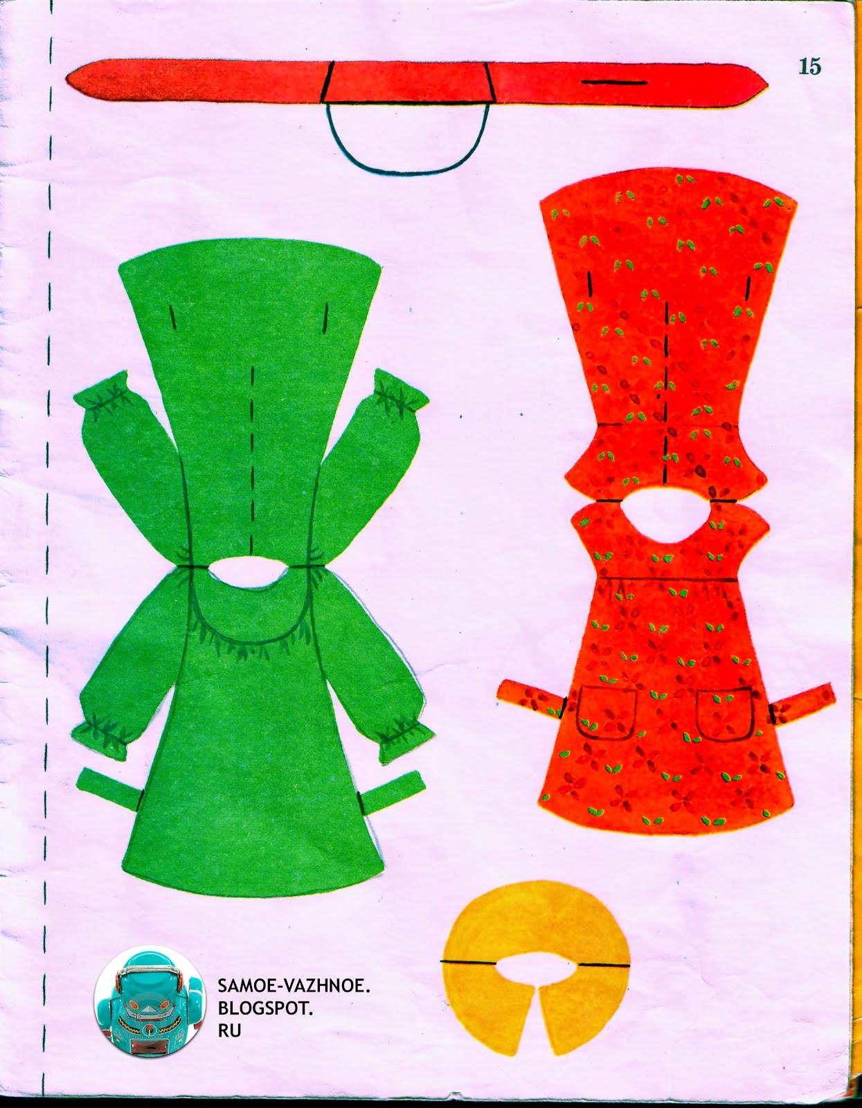 Галина Кильпе Тебе и кукле. Бумажная кукла СССР. Советская бумажная кукла. Бумажные куклы 80е.