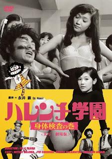 Harenchi gakuen: shintai kensa no maki (1970)