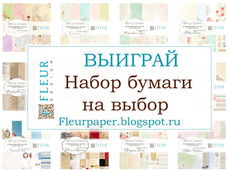 http://fleurpaper.blogspot.ru/2014/10/1_13.html