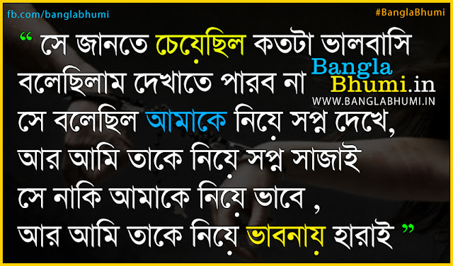 New Bengali Sad Love Quote : Bangla Love : New Bangla Miss You Wallpaper