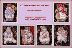 """СП""""Веселый снежный человек-2"""" Добро пожаловать к Светлане!"""