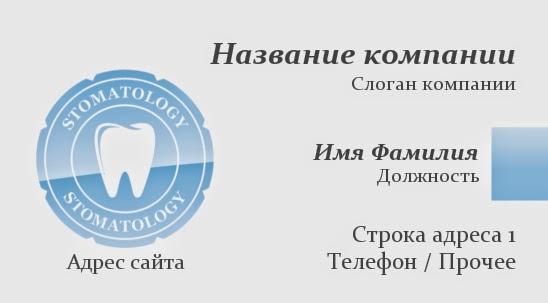 http://www.poleznosti-vsyakie.ru/2014/05/vizitka-pechat-stomatogy.html