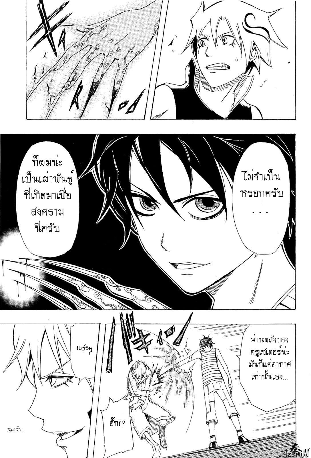 อ่านการ์ตูน Shirumashi Pilgrim 4 ภาพที่ 15
