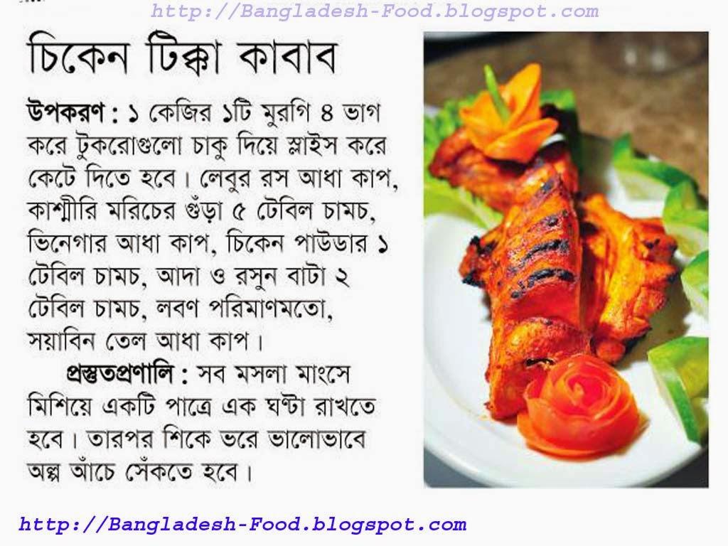 Bangladeshi food recipe bangladeshi food recipe gorur mangso forumfinder Gallery