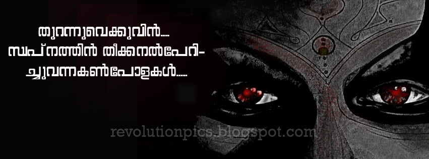 Revolution pics october 2012 viplavam fb cover malayalam words thecheapjerseys Images