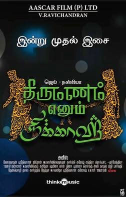 Thirumanam ennum nikkah Khwaja Ji lyrics