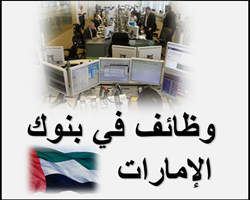 وظائف خالية في بنوك الإمارات