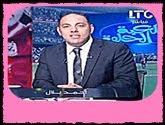 - برنامج اللعبة الحلوة مع أحمد بلال حلقة يوم الأربعاء 28-9-2016