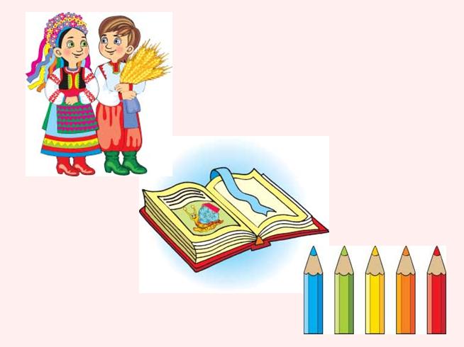 початкові класи: Малюнок хлопчик з дівчинкою, буквар, олівці