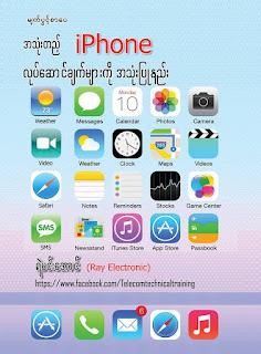 iPhone ကို ကၽြမ္းက်င္စြာအသံုးျပဳျခင္း EBook