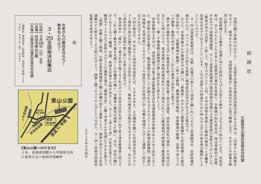 http://www.sanrizuka-doumei.jp/home/documents/150329syoseijo.pdf